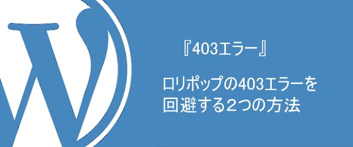追加CSSが保存出来ない! 「403エラー」の回避設定方法