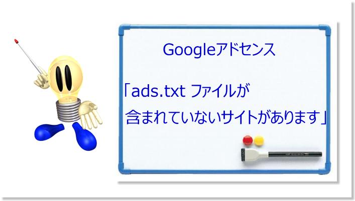 「ads.txt ファイルが含まれていないサイトがあります」アドセンス警告の対処方法