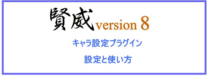 賢威8のキャラクター設定プラグインの使い方