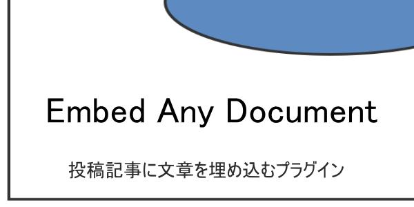 ワードプレスの投稿記事に文章を埋め込むプラグイン『Embed Any Document』