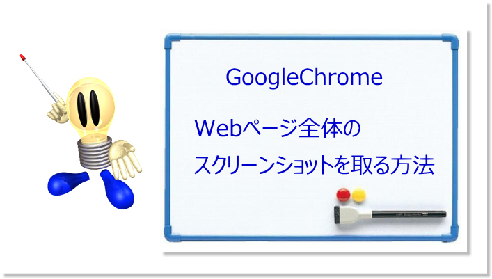 Webページ全体のスクリーンショットをGoogleChromeで撮る方法