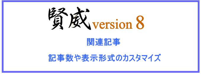 賢威8 関連記事のカスタマイズ方法