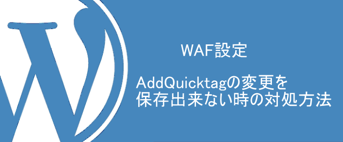 AddQuicktagの編集が保存が出来ない時の対処方法
