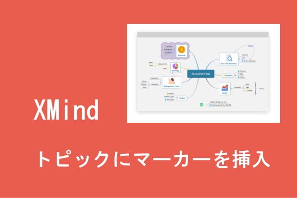 Xmind トピックにマーカーを挿入する方法