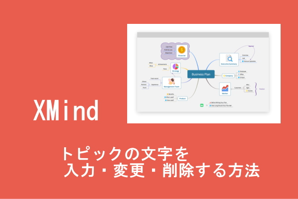 Xmind トピックに文字を入力・変更・削除する方法