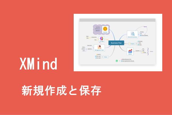 XMindでマインドマップの新規作成と保存方法