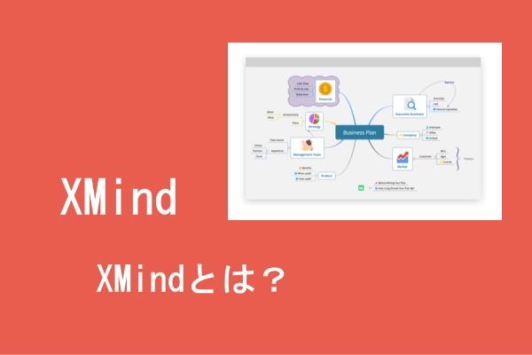 マインドマップツール 『XMIND』とは
